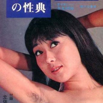 1960s: This Japanese Sex Guide Is Bizarre