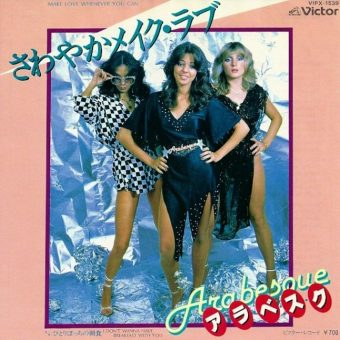 Three Chick Discs: Disco Era Threesomes For Your Listening Pleasures