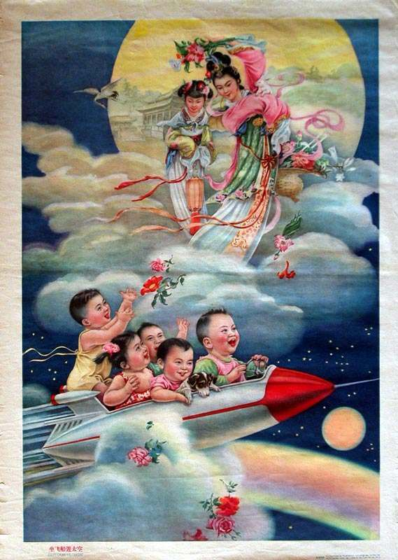 """Take the spaceship and tour the universe"", 1962"