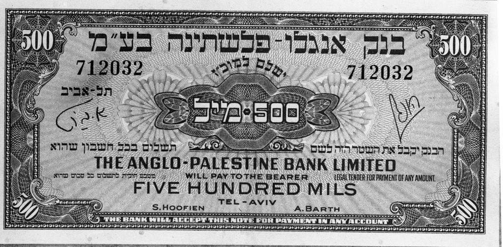 A five hundred Mil note from the new currency which has been issued in Israel to replace the Palestine Pound previously in circulation, Aug. 19, 1948. The note is still backed by the Anglo-Palestine Banl Limited. (AP Photo) Ref #: PA.5737186 Date: 19/08/1948