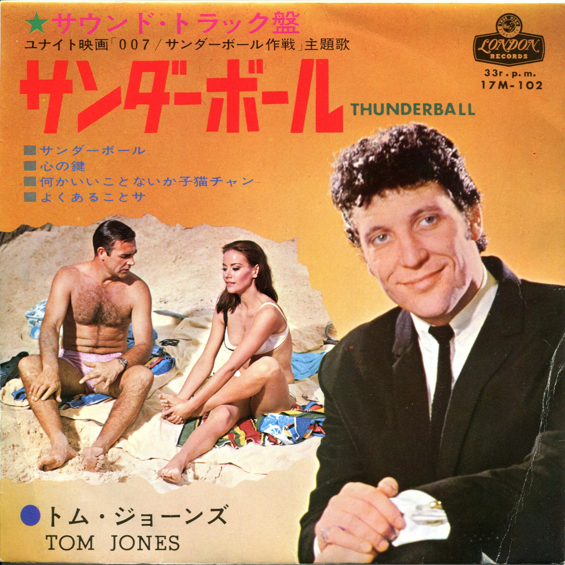 Japanese Thunderball Tom Jones