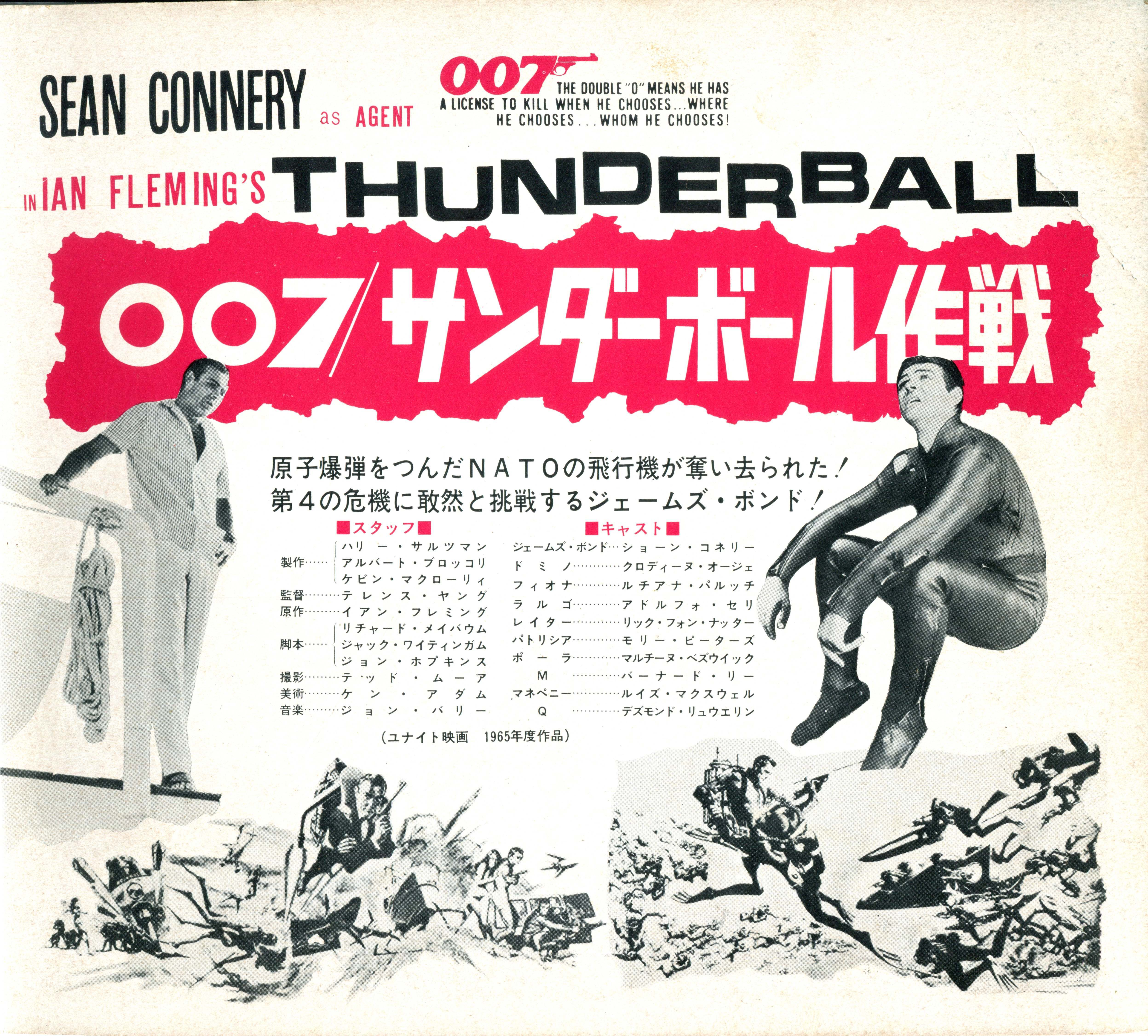 Japanese Thunderball flexidisc