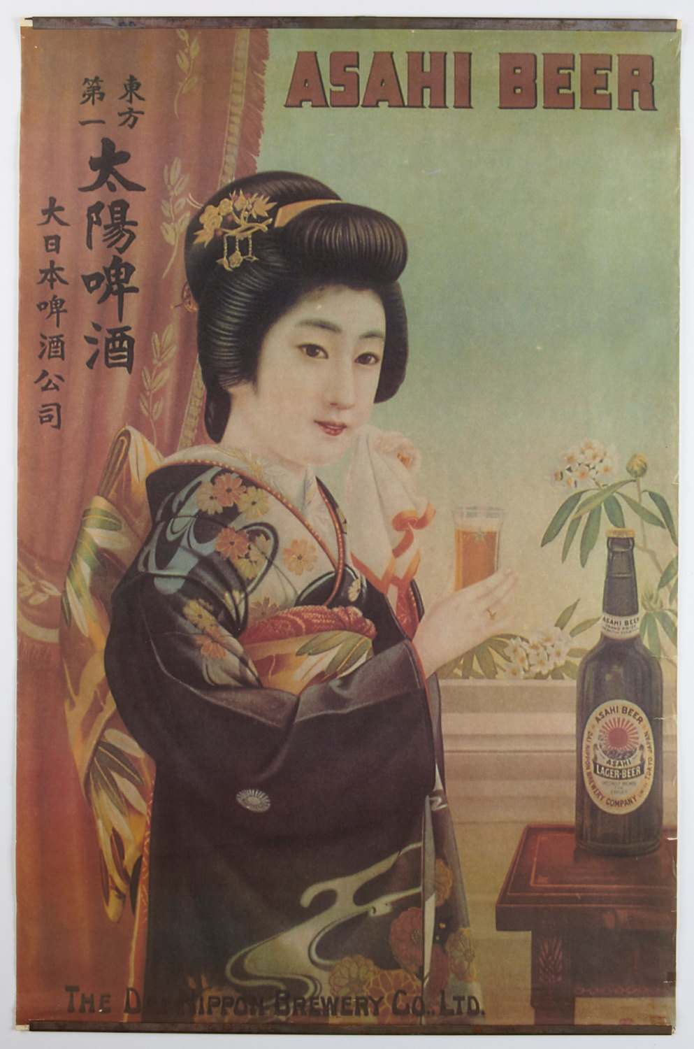 Japanese Beer Adverts
