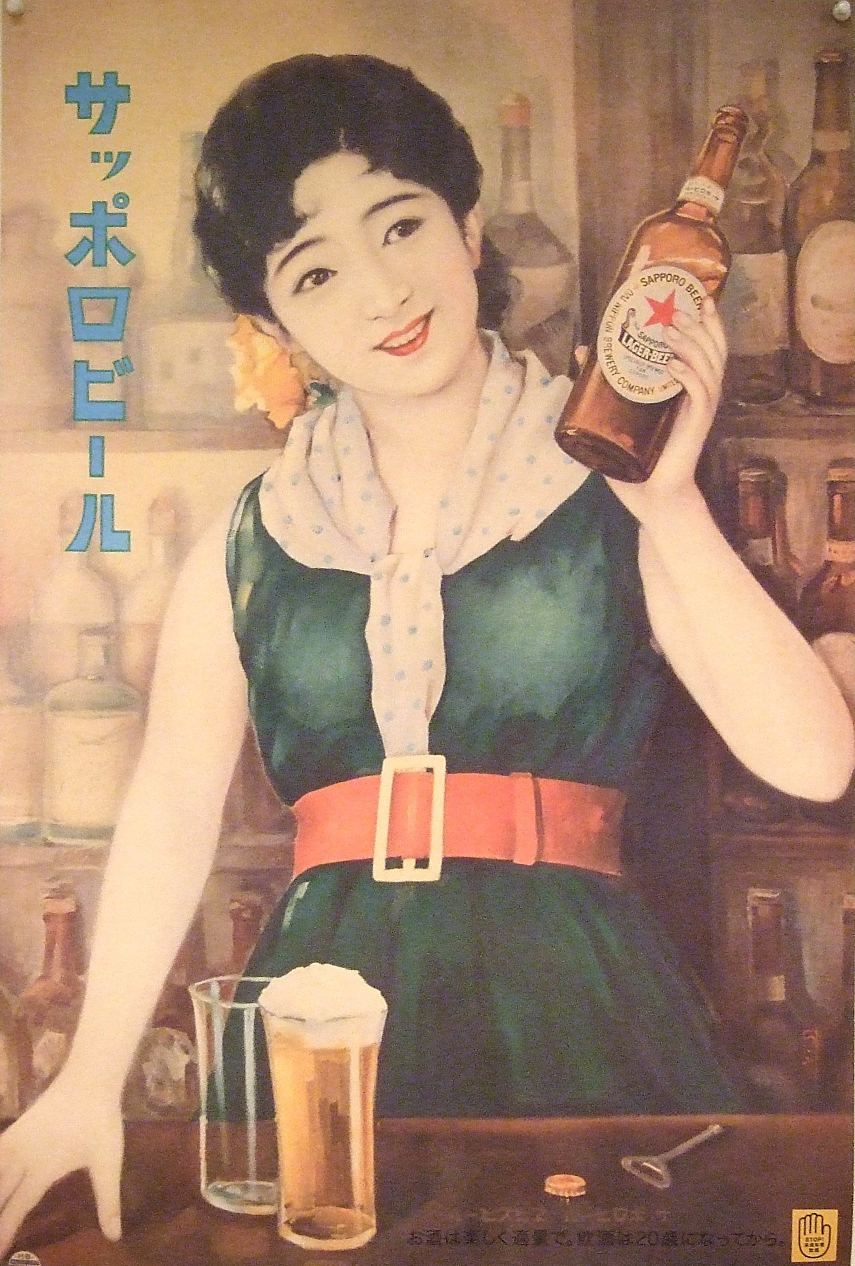 Vintage Japanese Beer Adverts Hand Painted Maidens