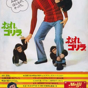 Lost in Translation: Japanese Advertising in the 1960s-80s
