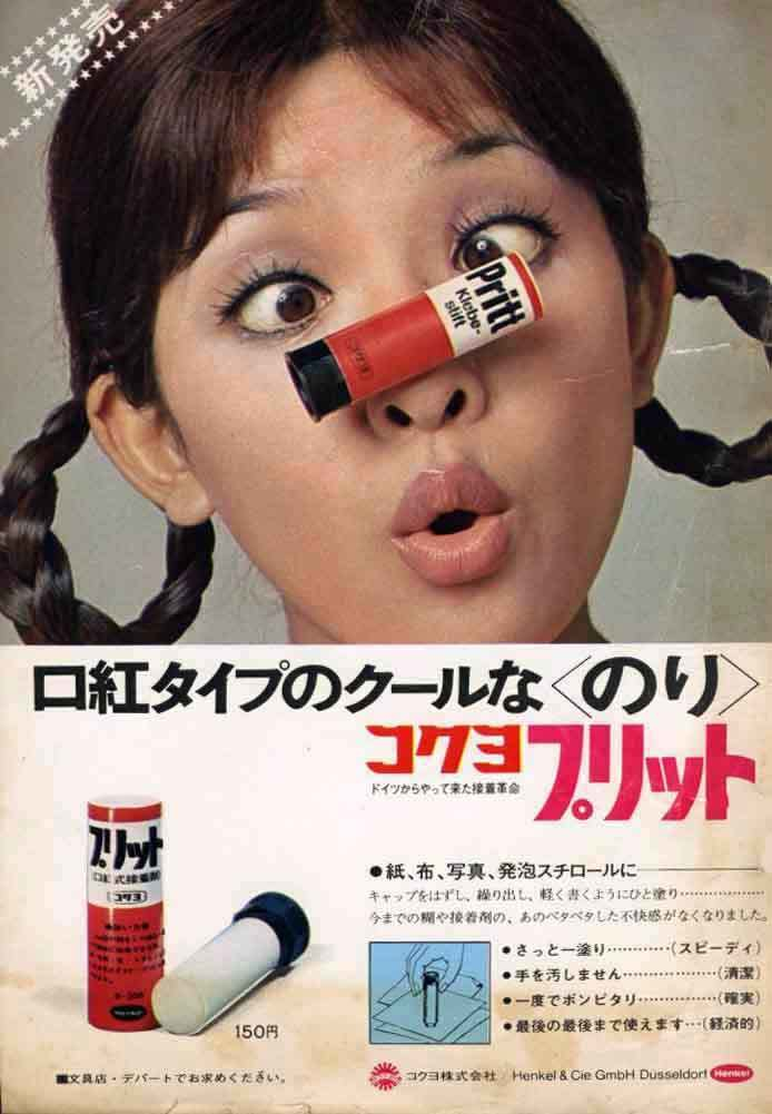 Lost in Translation: Japanese Advertising in the 1960s-80s ...