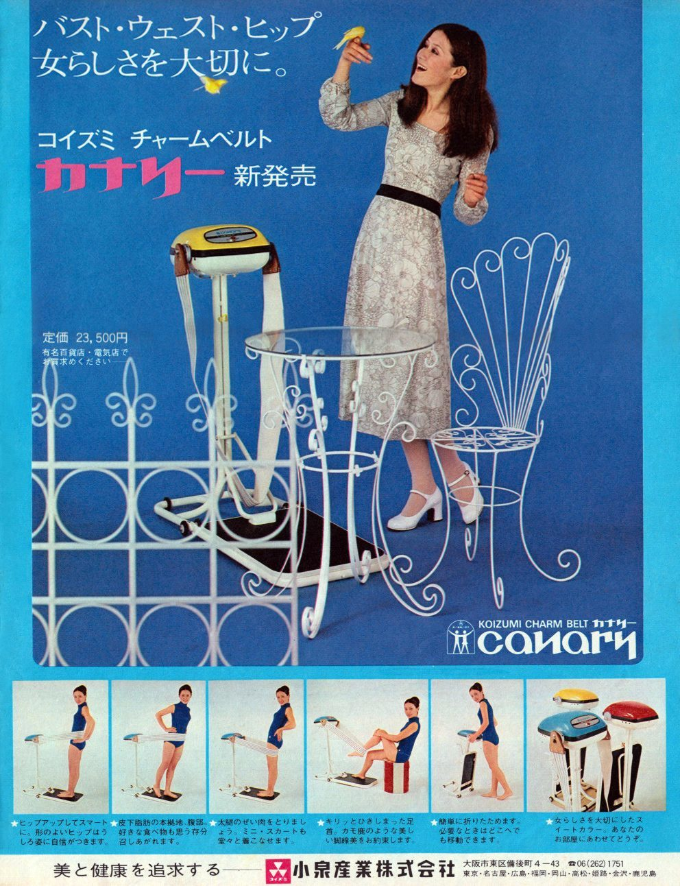 japanese advertising (13)