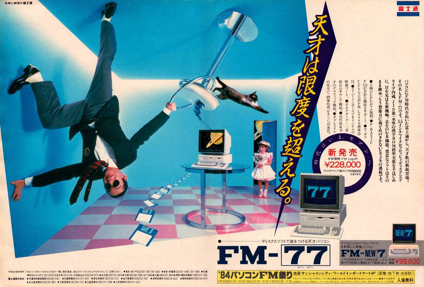 japanese advertising (17)