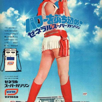 Sex Sells in Tokyo: Saucy Japanese Adverts from the 1970s-80s