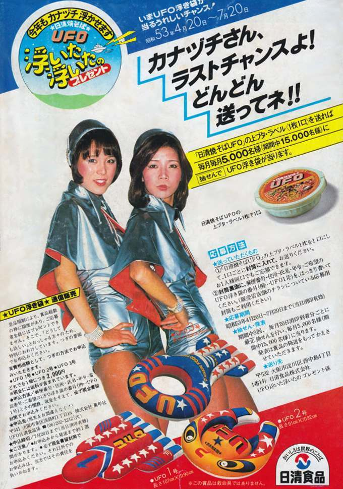Sex Sells In Tokyo Saucy Japanese Adverts From The 1970S -3418