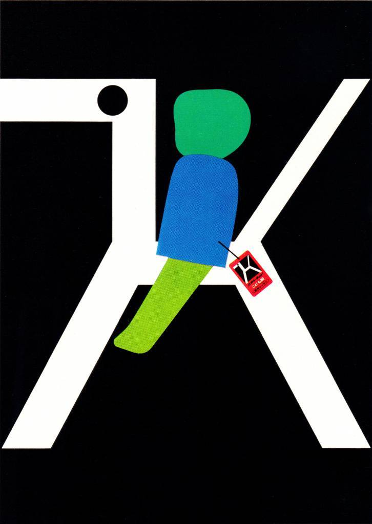 Fukuda Shigeo Illustration  Poster for children's clothing made by Nippon Rayon Co. Ltd. From Graphis Annual 66/67.