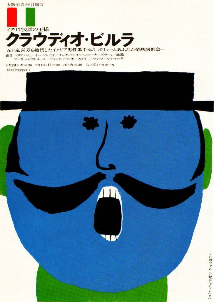 Tadashi Nadamoto Illustration  Concert poster for Osaka Laborers' Musical Union. From Graphis Annual 64/65.