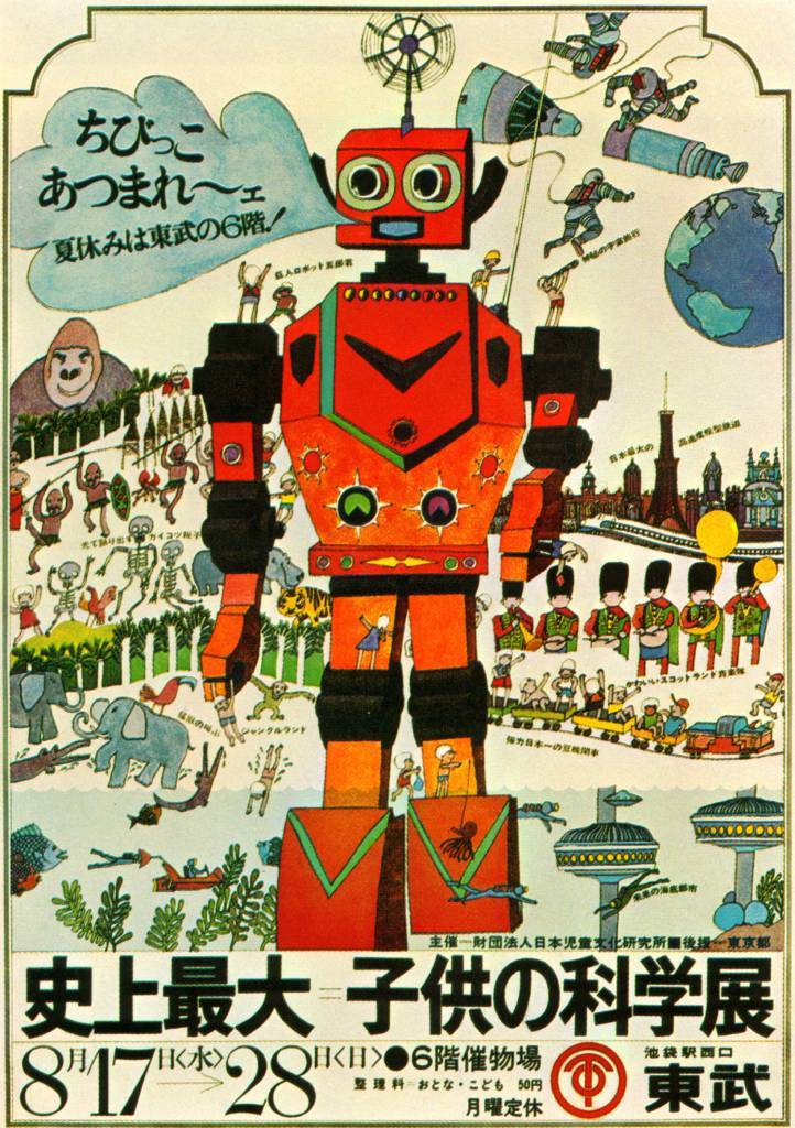 Susumu Eguchi Illustration  Poster for a children's science exhibition in the Tobu department store. From Graphis Annual 69/70.