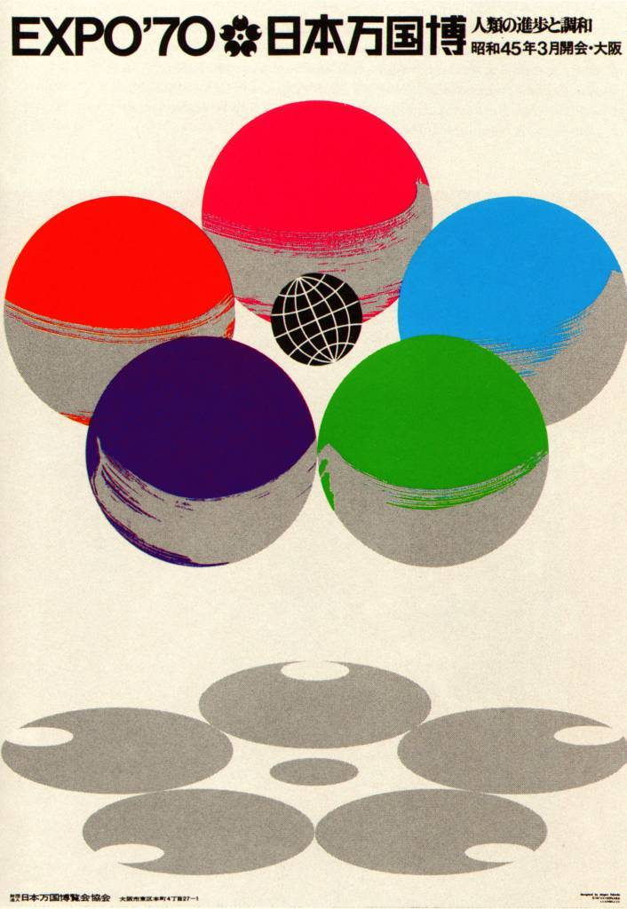 Poster for Expo '70 in Osaka. From Graphis Annual 69/70.
