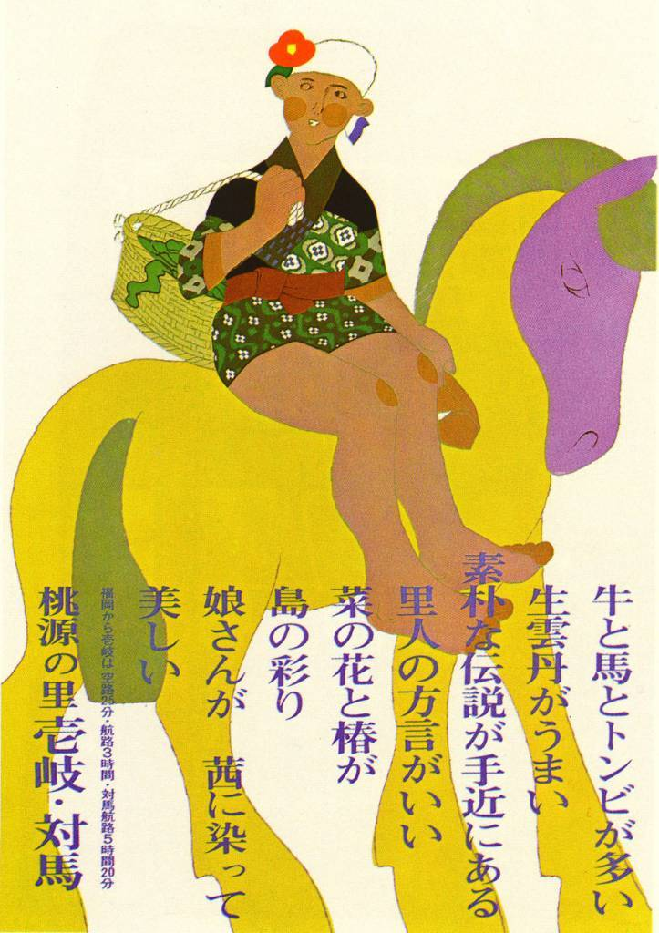 Tourist poster for the Iki-Tsushima Tourist Association. From Graphis Annual 69/70.