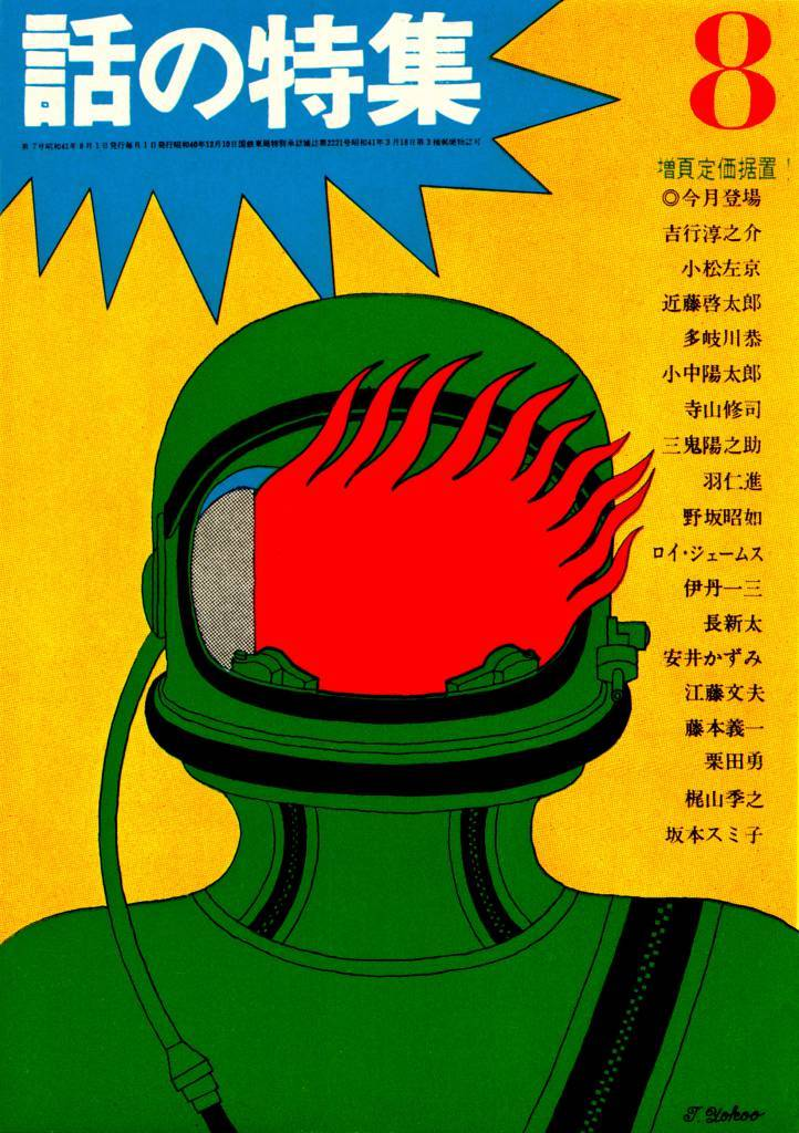 Cover of a Japanese magazine, Collection of Stories, published by Nihon-Sha. From Graphis Annual 67/68.