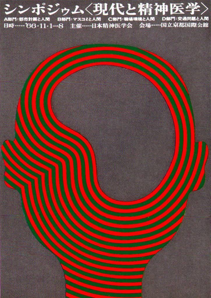 1966 poster for a psychiatry exhibition. From Graphis Annual 67/68.