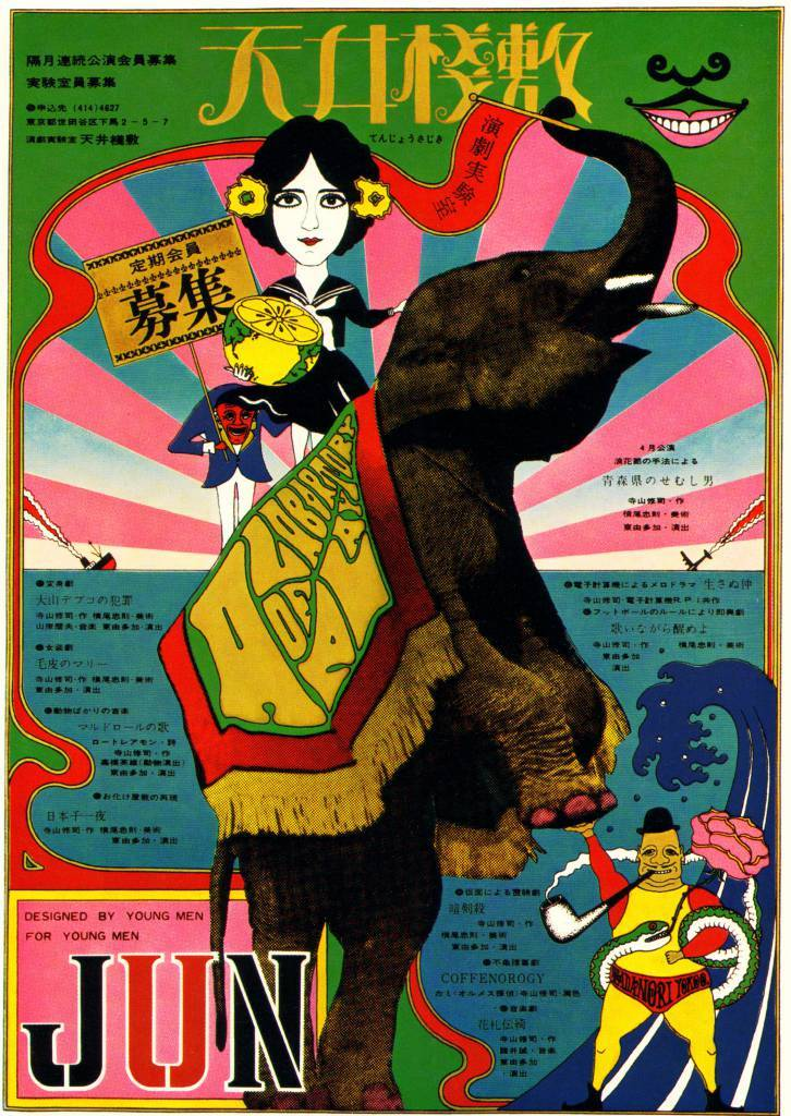 Poster for a theatrical performance. From Graphis Annual 69/70.