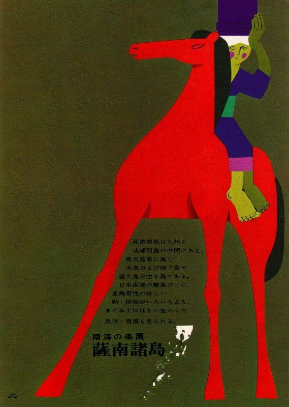 Hisami Kunitake Illustration  Tourist poster for an exhibition of graphic design. From Graphis Annual 68/69.