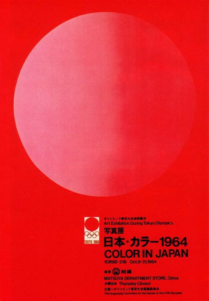 Poster for an exhibition in the Matsuya Department Store, Tokyo. From Graphis Annual 66/67
