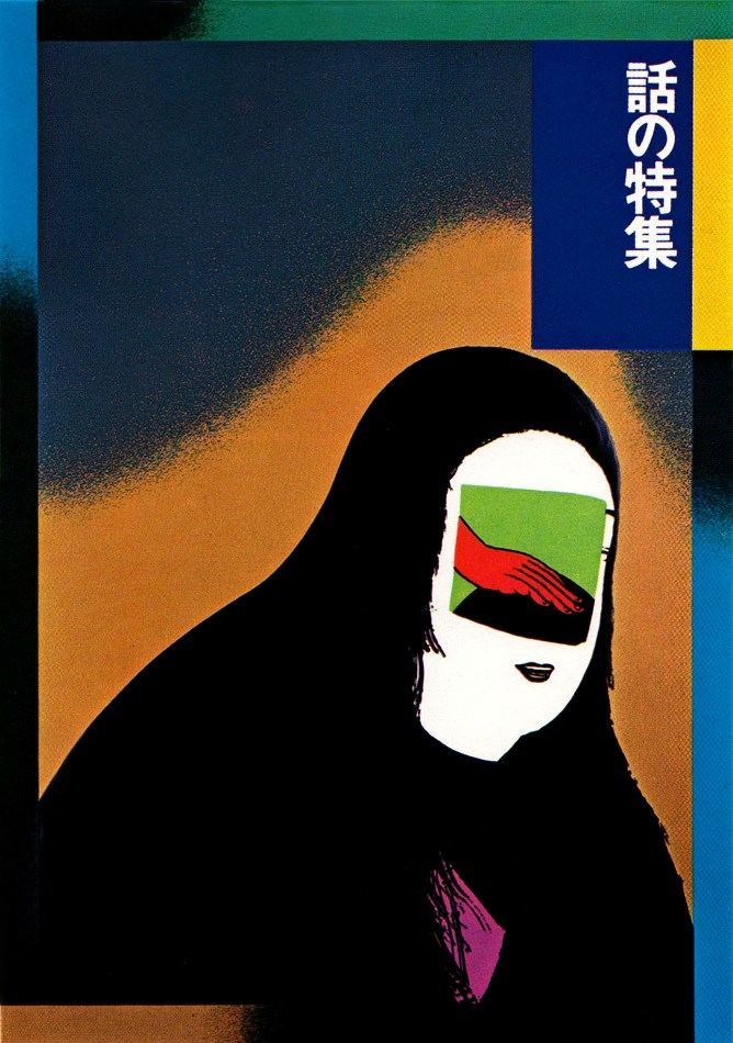 Theatre poster (Selected Fables). Designer Ikko Tanaka. From Graphis Posters 73.