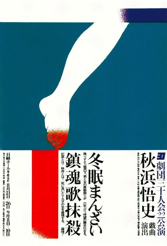 Theatre poster, Bronze medal for a cultural poster at the Poster Biennale in Warsaw 1972. Designer Ikko Tanaka.