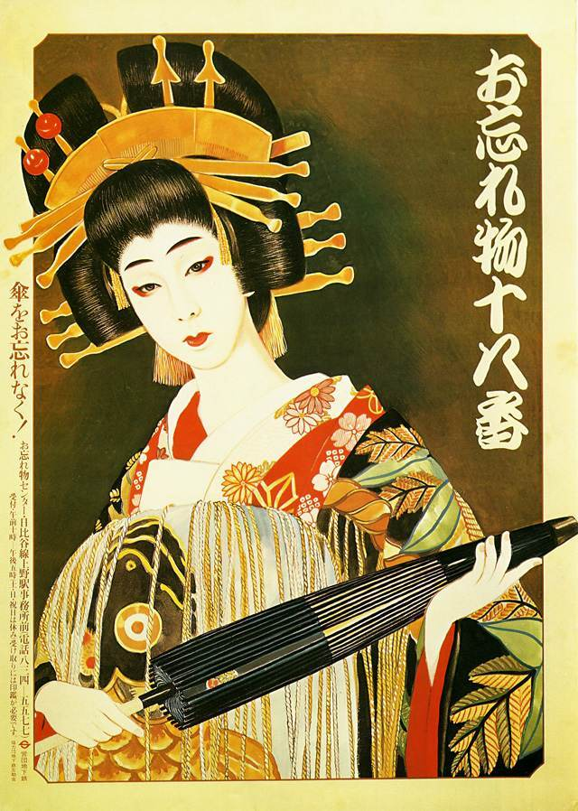 "Don't forget your umbrella (June 1977) This poster of the high-class courtesan Agemaki (from the kabuki play ""Sukeroku""), whose captivating beauty was said to make men forgetful, is meant to remind passengers to take their umbrellas when they leave the train."
