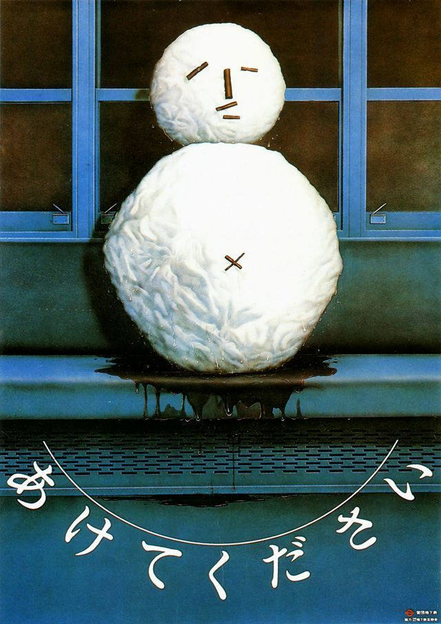 Please open it (July 1977) This poster of a melting snowman aims to encourage passengers seated near a window to let cool air in when it is hot inside.