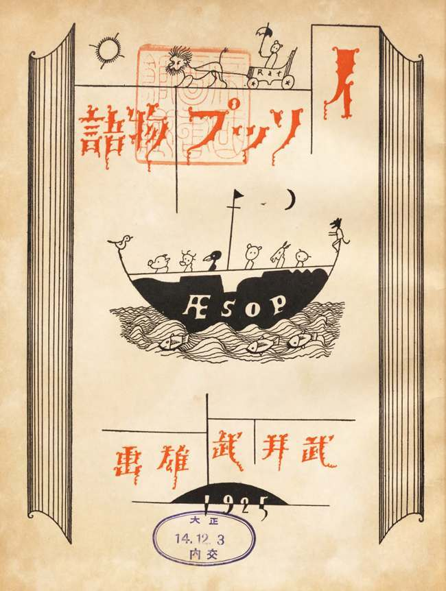 Japanese Illustrations From A 1925 Edition Of Aesops
