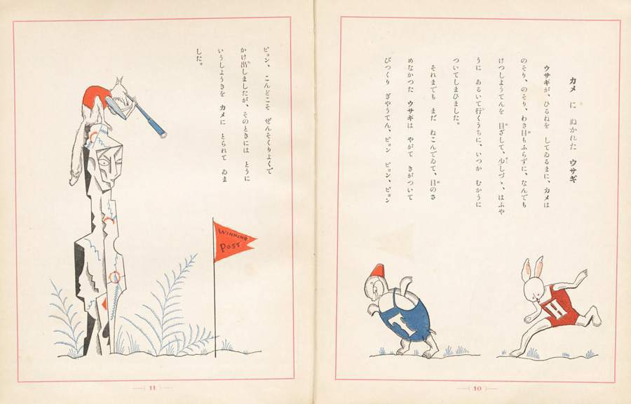 Japanese Illustrations From A 1925 Edition Of Aesop's Fables By Takeo Takei