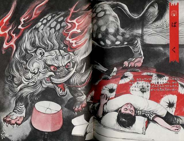 Baku (dream-eating chimera), Illustrated Book of Japanese Monsters, 1972