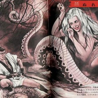 Gōjin Ishihara's Artwork For The Weird Illustrated Book of Japanese Monsters (1972)