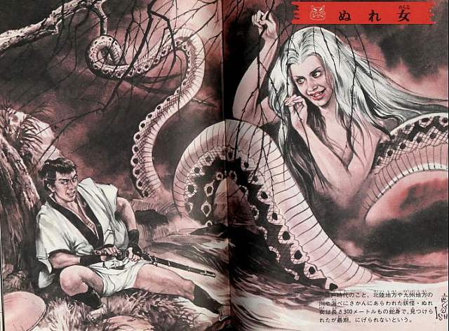 Nure-onna (snake woman), Illustrated Book of Japanese Monsters, 1972