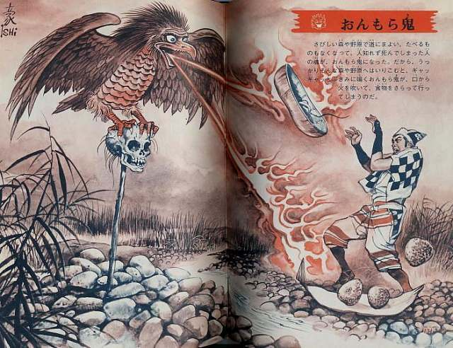 Onmoraki (bird demon), Illustrated Book of Japanese Monsters, 1972