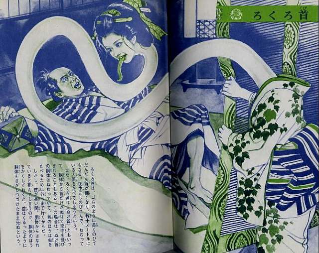 Rokurokubi (long-necked woman), Illustrated Book of Japanese Monsters, 1972