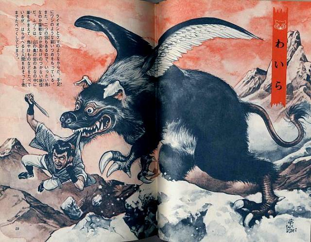 Waira (mountain-dwelling chimera), Illustrated Book of Japanese Monsters, 1972