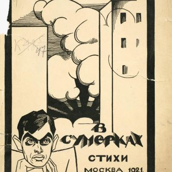 31 Gorgeous Covers From Books of Russian Futurism (1910-30)