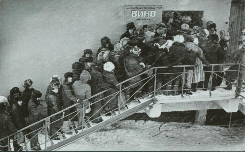 Brought ... Date - 1985. The queue for vodka and wine in the city of Anadyr.