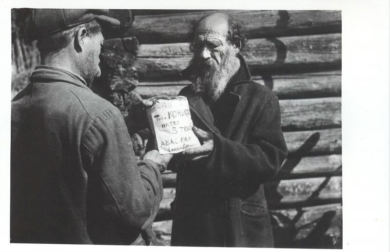 "Date: 1919 - 1921 The inscription on the package: "". Comrade Kon'kov has 3 workdays Awas RYE 1 kilo 200 grams."""