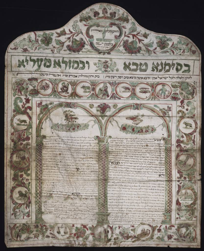 Ketubah : Kerkyra, Greece, 1773, September 29