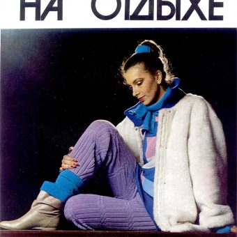 Soviet Style '86: Russian Fashion from the Year of Chernobyl