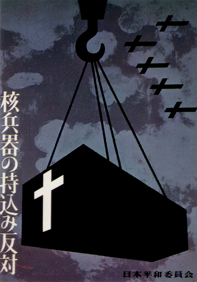 Against the introduction of nuclear weapons into Japan (Kinkichi Takahashi, 1960s)