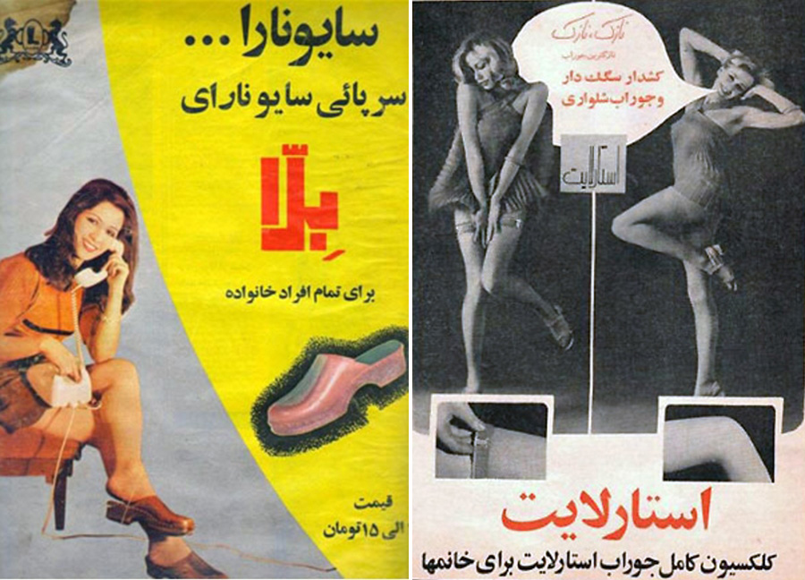 Fashion in pre-revolutionary Iran_ Pahlavi Era 1950s-1970s - مد و زیبای زمان پهل2017-04-30 10_45_57
