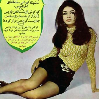 Chic and Sexy Pre-Revolution Fashions of Iran