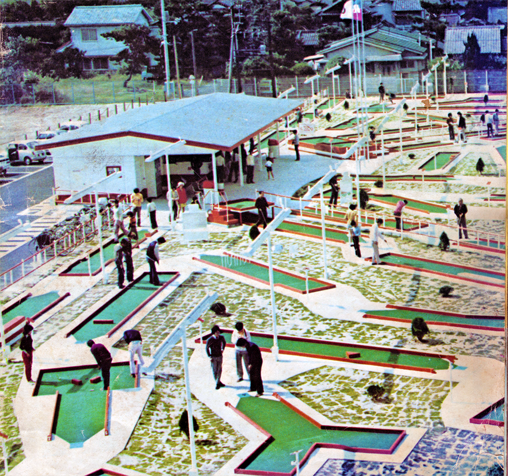 Putt-Putt World Volume 16 Number 1-1
