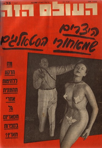 stalag israel 1960s porn holocaust I was Colonel Schultz's Private Bitch
