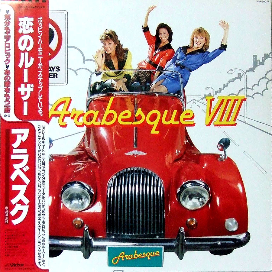 vintage vinyl cars on album cover (1)