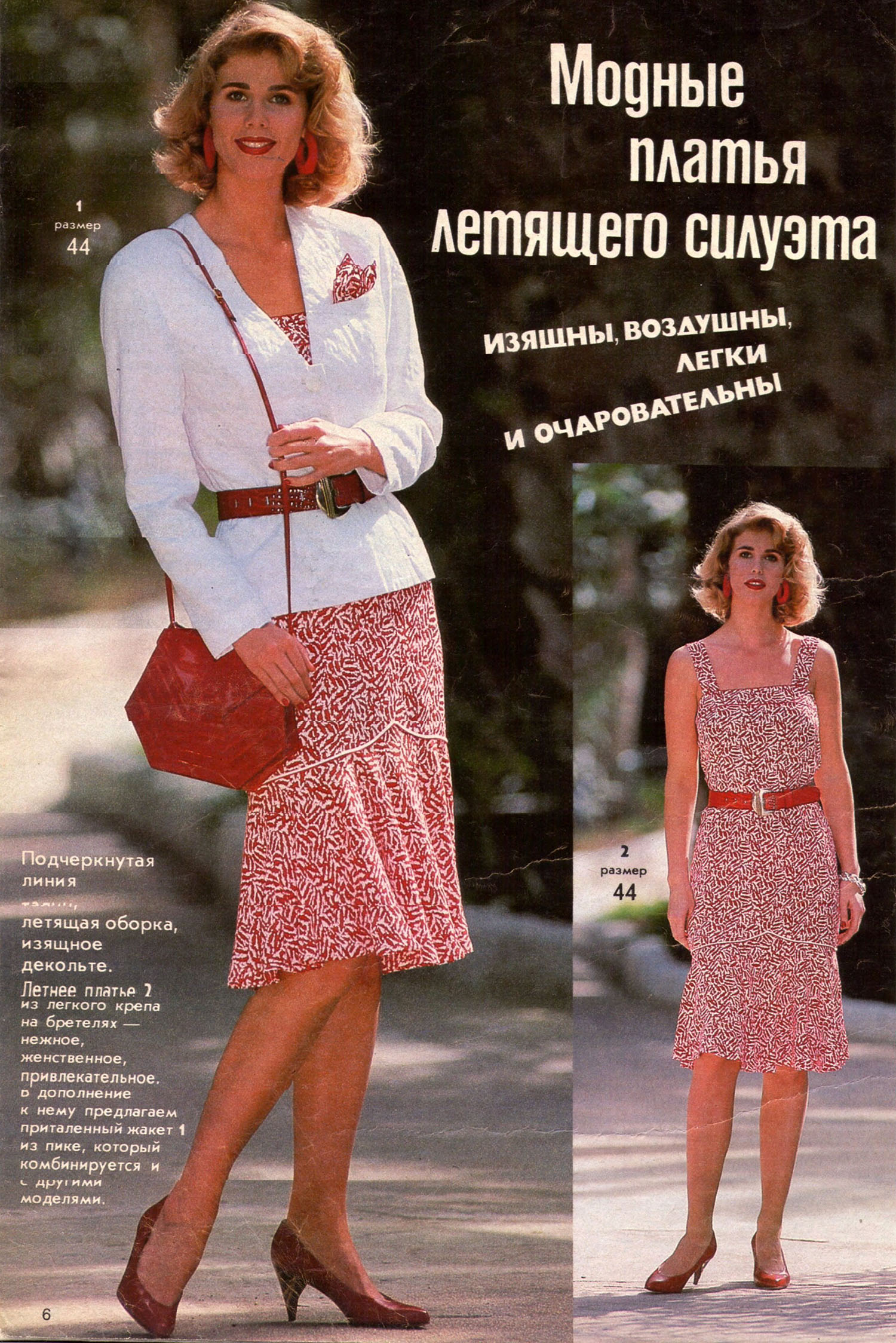 soviet fashion style pages from 1980s ussr  flashbak