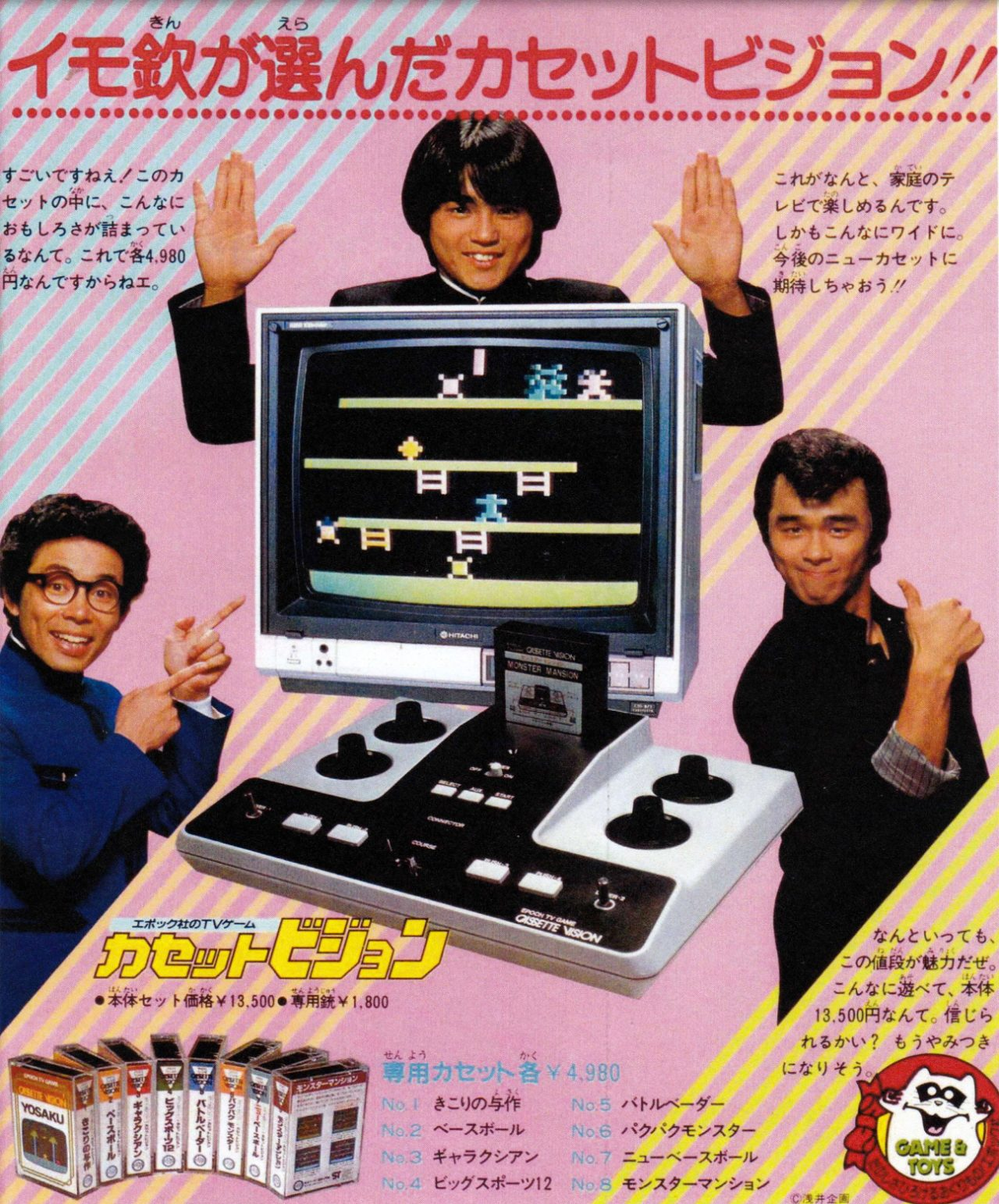 Japanese Video Games Ads from the 1980s - Flashbak