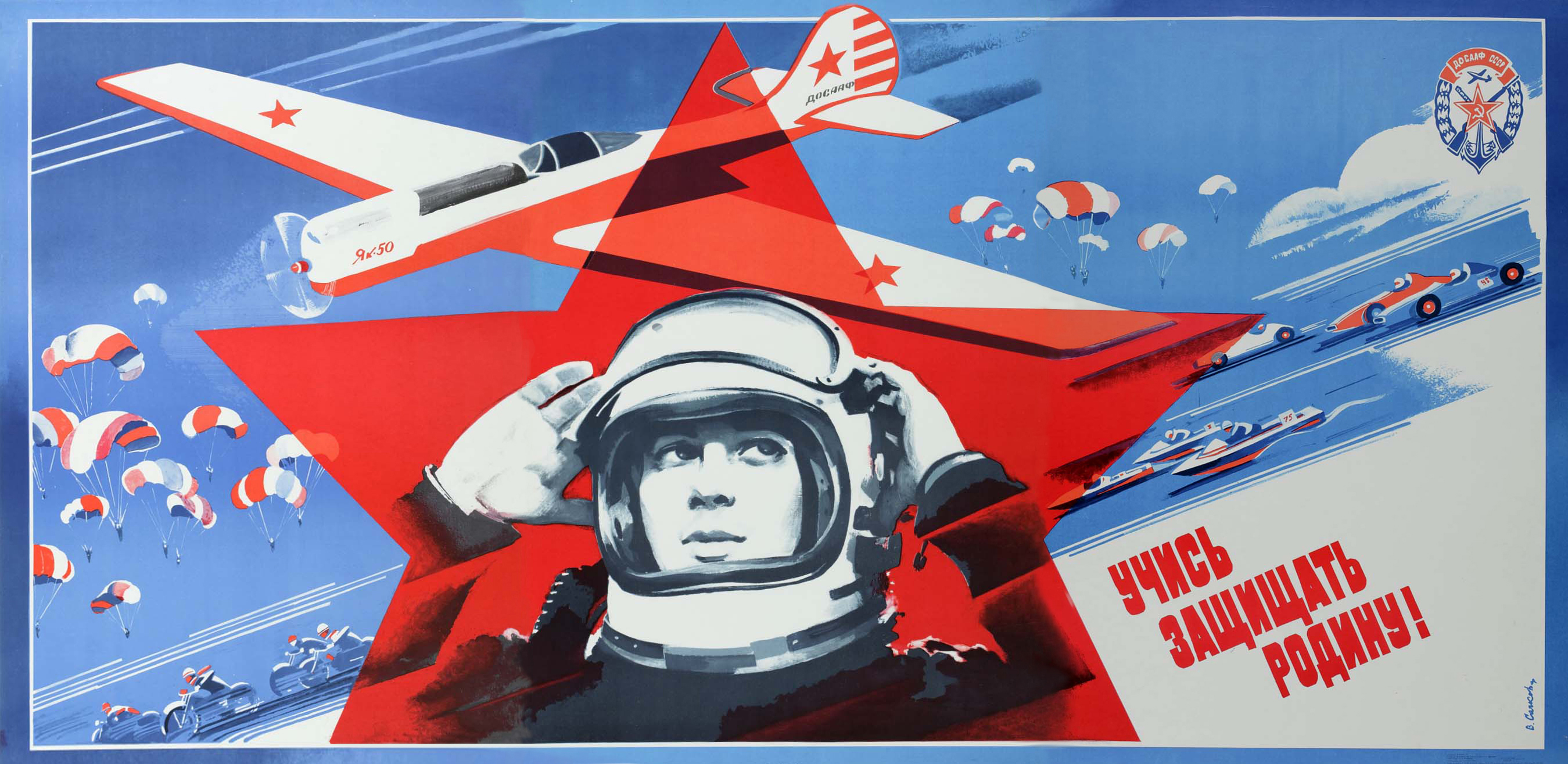 61 sensational soviet space posters flashbak